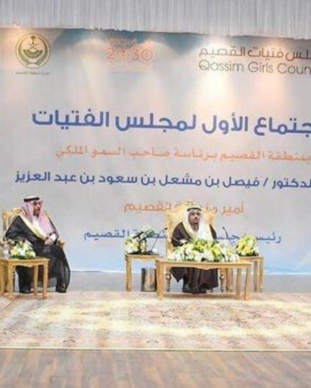 No Girls On Saudi Arabia's 'Girls Council' Promo Image